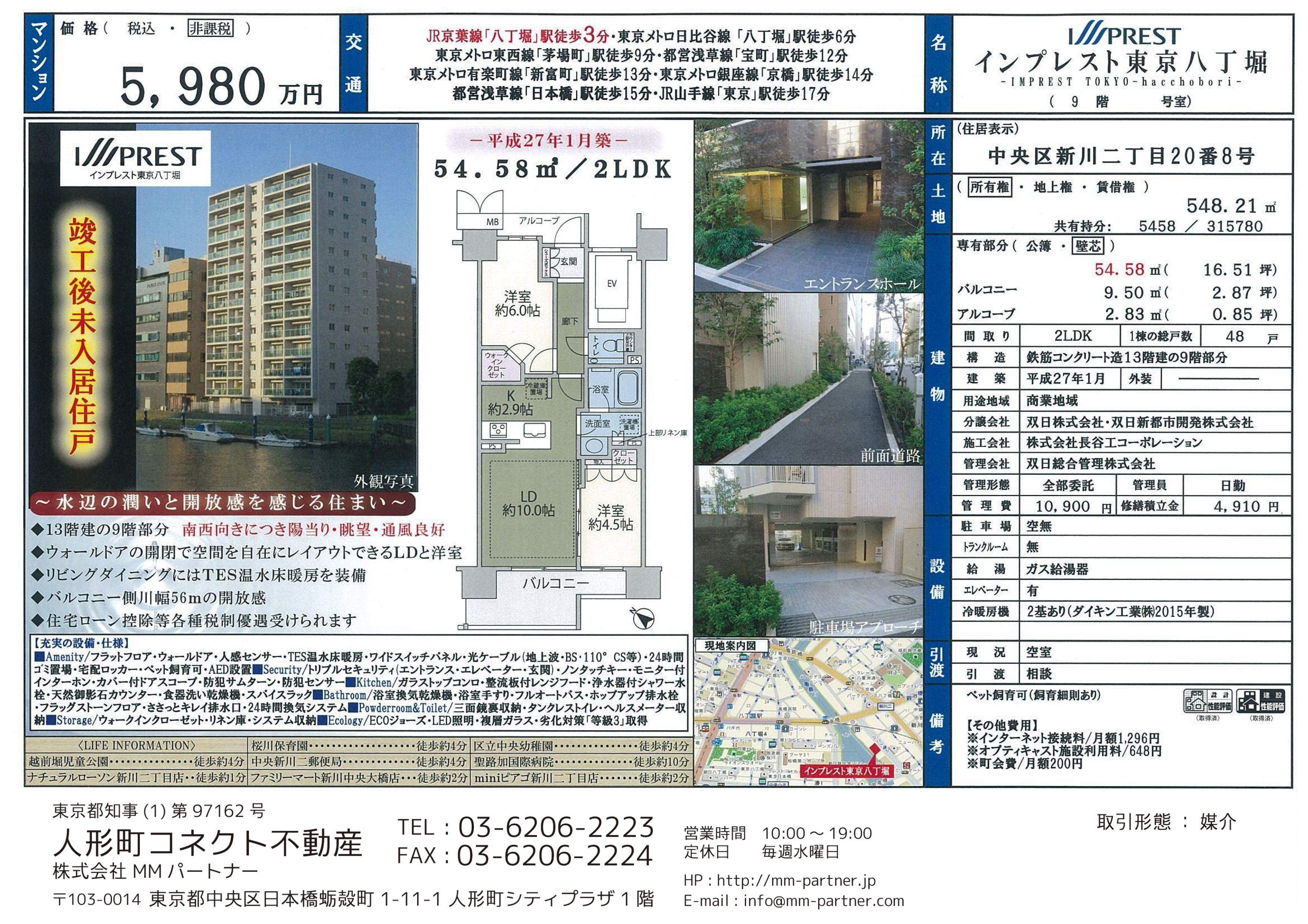 インプレスト東京八丁堀図面