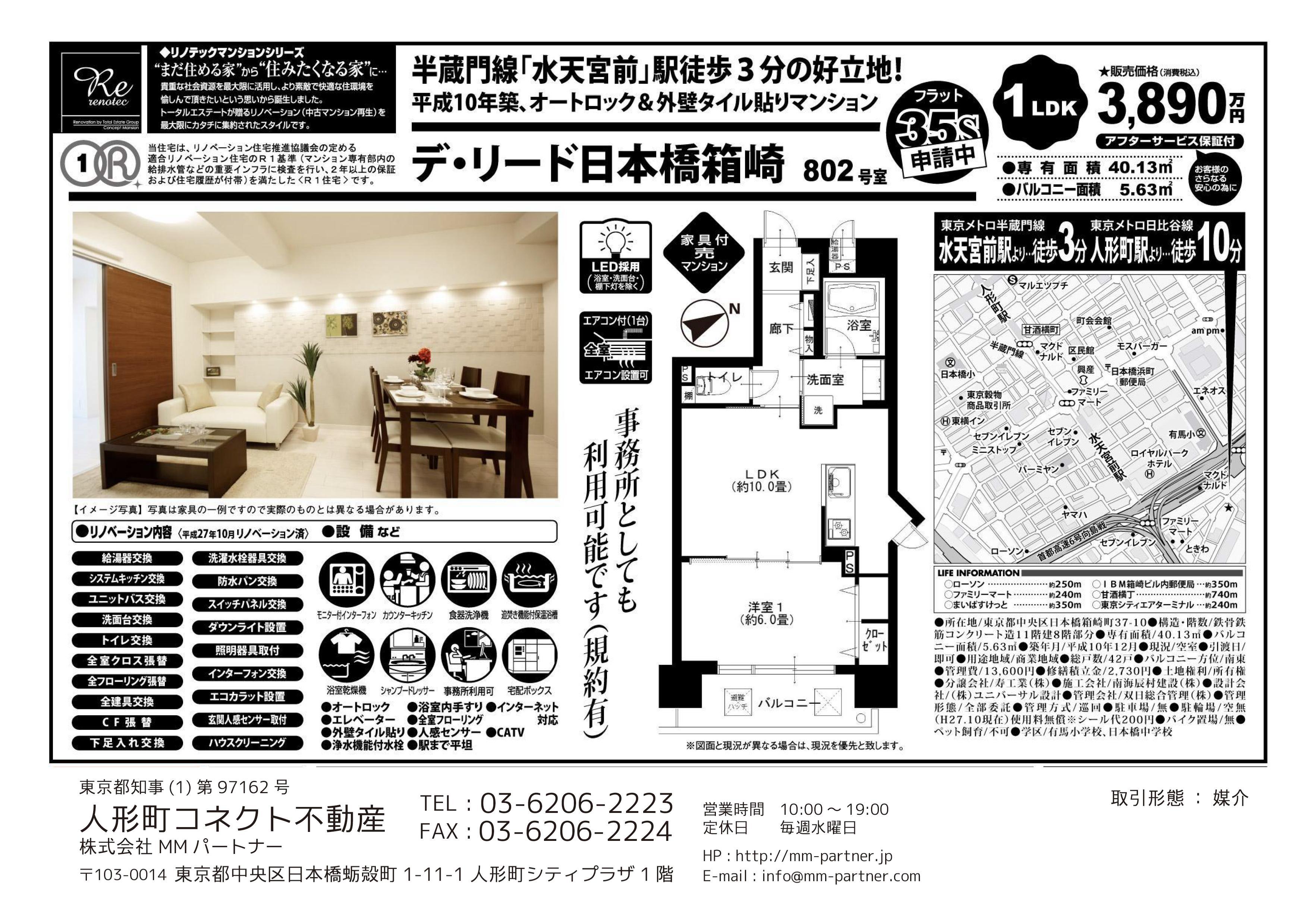 デ・リード日本橋箱崎802図面