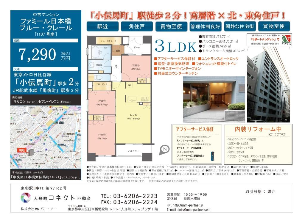 ファミール日本橋ブルー・クレール資料