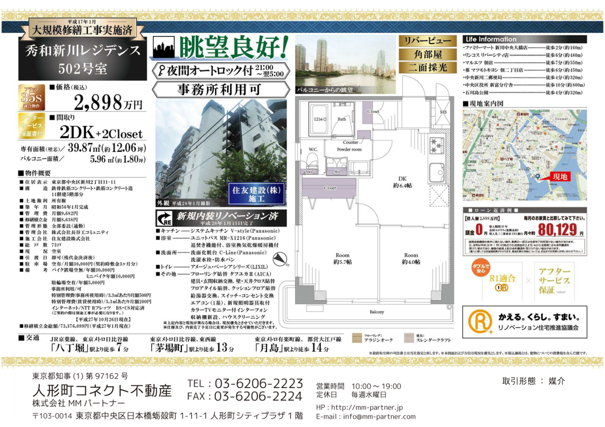 秀和新川レジデンス502