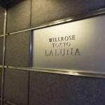 ウィルローズ東京ラルーナ 3,980万円-進化し続ける東京-